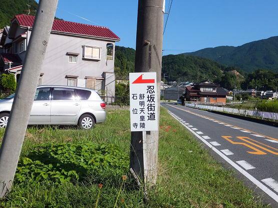 忍坂というのは、日本書紀 ...