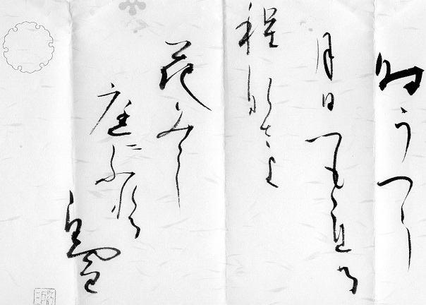 奈良公園内「江戸三」で昼忘年会